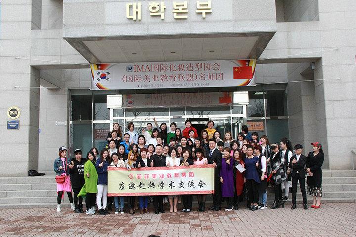 菲菲赴韩学术交流02.JPG