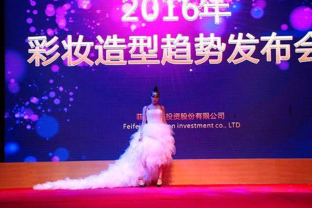 菲菲视觉盛宴—2016年彩妆造型趋势发布会