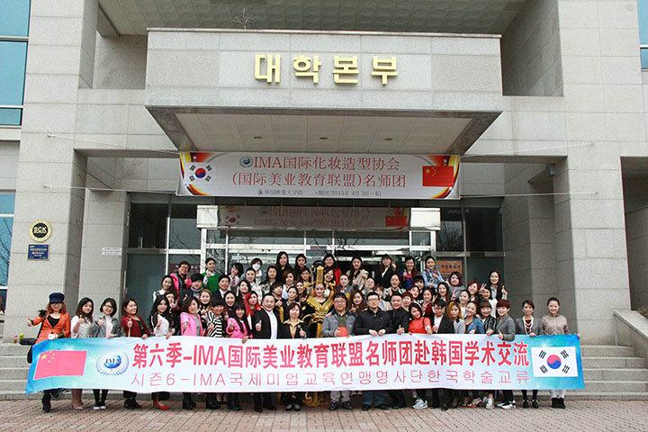 2015年菲菲化妆美容美发美甲应邀赴韩国美业学术交流会