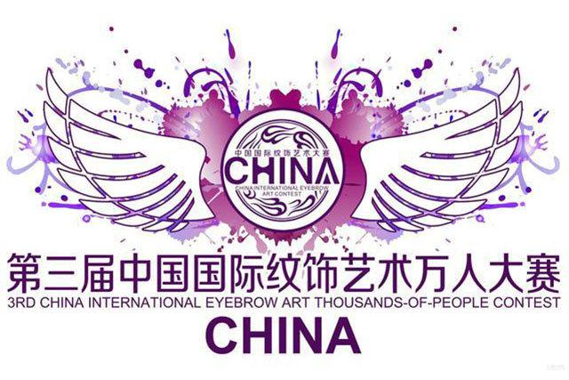菲菲带你领略中国国际形象节之万人大赛圆满落幕!